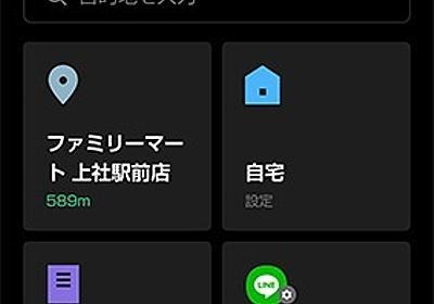 LINE、無料のAIカーナビアプリ 「LINEカーナビ」をリリース | iPhone App Store | Macお宝鑑定団 blog(羅針盤)