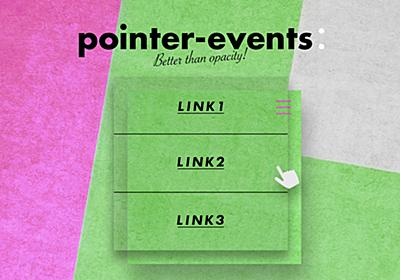 視野が広がるCSSの妙 〜pointer-events 編〜 | 東京のWeb制作会社LIG