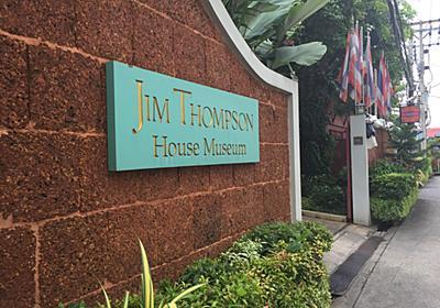タイ旅行⑤~ジム・トンプソンという骨董が好きなアメリカ人の家~ - かくほーログ