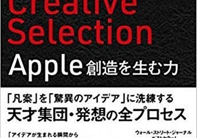 元Appleデザイナーのケン・コシエンダ著「Creative Selection Apple 創造を生む力」発売 | 書籍 | Macお宝鑑定団 blog(羅針盤)