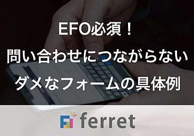 EFO必須!問い合わせにつながらないダメなフォームの具体例|ferret [フェレット]