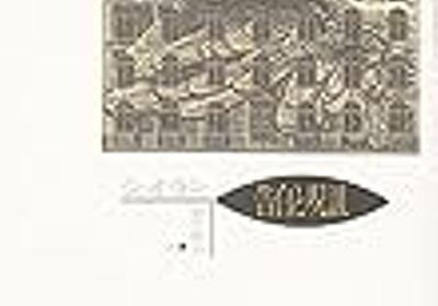 シオラン『告白と呪詛』を読む - 関内関外日記