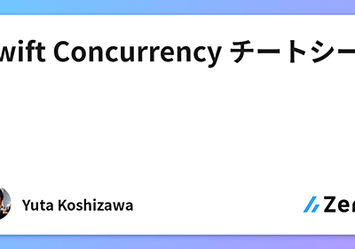 Swift Concurrency チートシート