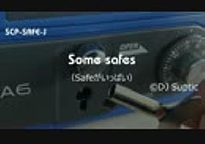 【SCP紹介/解説 第5回】SCP-SAFE-J - Some safes