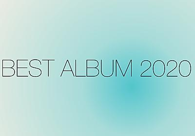 ネットの音楽オタクが選んだ2020年のベストアルバム 50→1 - 音楽だいすきクラブ