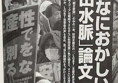 「新潮45」杉田水脈擁護特集に安倍応援団揃い踏み! 小川榮太郎は「LGBT認めるなら痴漢の触る権利も保障すべき」|LITERA/リテラ