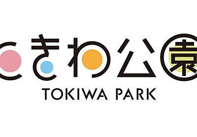 3月11日(土)ときわ遊園地、ときわ動物園 臨時休園について - お知らせ - ときわ公園|山口県宇部市