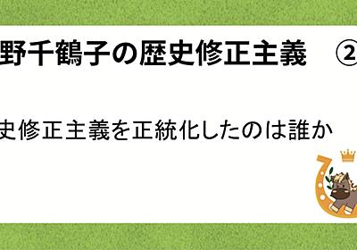 上野千鶴子の歴史修正主義② 歴史修正主義を正統化したのは誰か? 馬の眼 ishtarist note