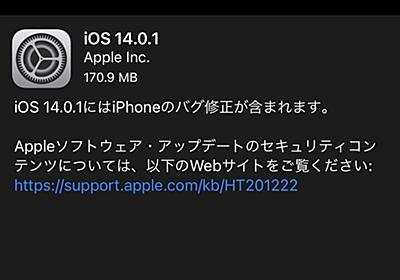 「iOS 14.0.1」配信 ブラウザのデフォルト設定がリセットされる不具合などを修正 - ITmedia Mobile