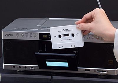 """東芝、""""Aurex""""からカセットテープやラジオもハイレゾ相当で聴けるCDラジカセ - PHILE WEB"""