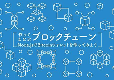 ブロックチェーン入門 ─ JavaScriptで学ぶブロックチェーンとBitcoinウォレットの仕組みと実装 - エンジニアHub 若手Webエンジニアのキャリアを考える!
