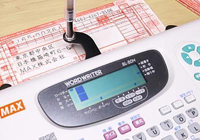 16万円! 「人間の代わりに手書き」する夢のワードライターを使ってみた - 価格.comマガジン