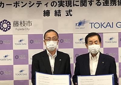 静岡県藤枝市・東海ガス、「脱酸素の街」へ連携協定: 日本経済新聞
