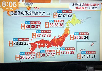 沖縄より東京のほうが暑い - ほとラボ