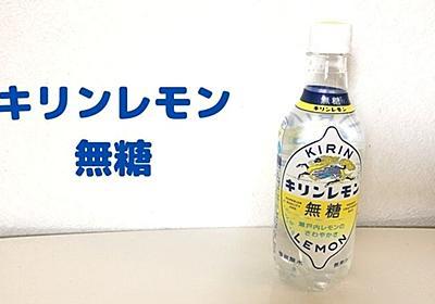 【2021年4月20日新発売】キリンレモン無糖を飲んでみた | 主に飲み物を紹介するブログ