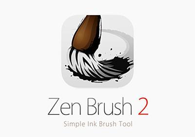 Zen Brush 2 - Simple Ink Brush Tool- PSOFT MOBILE