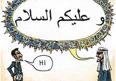 A God-given way to communicate - The Arabic language