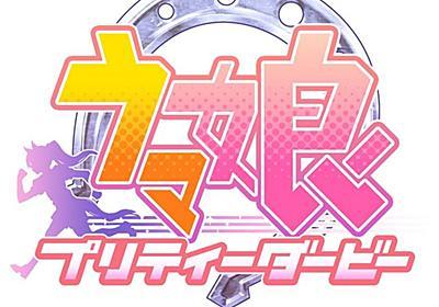 【写真追加】『ウマ娘 プリティーダービー』キャラクター&キャスト情報が公開! 11月30日より6ヵ月連続のCDリリースも決定 - ファミ通.com