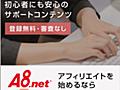 A8.netプラチナランクから利用できる特別単価(特単)について - フリーランサー花子の日記