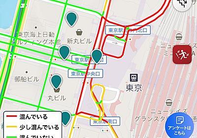 東京都が「混雑度を可視化するアプリ」実験公開、混雑した場所を避ける安全なルートを案内 大手町・丸の内・有楽町エリアが対象