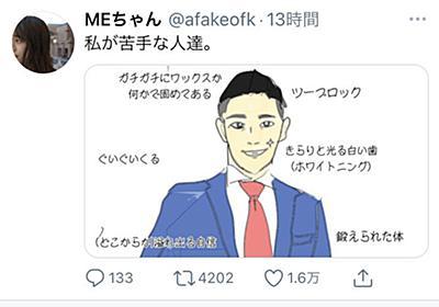 痛いニュース(ノ∀`) : 女さん「めちゃくちゃ苦手なタイプの男描きました」→女性から共感の嵐で1万RT、10万いいね - ライブドアブログ