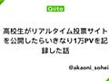 高校生がリアルタイム投票サイトを公開したらいきなり1万PVを記録した話 - Qiita