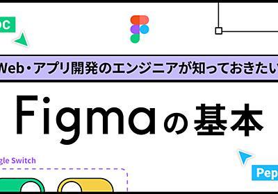 Web・アプリ開発のエンジニアが知っておきたい、デザインツール「Figma」の基本 - JMDC TECH BLOG