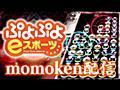【vs SAKI】ぷよぷよeスポーツ