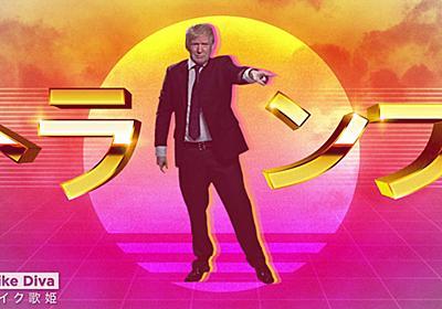 日本の「カワイイ」を曲解してトランプ候補を応援しまくるムービーが330万回以上も再生され大人気に - GIGAZINE