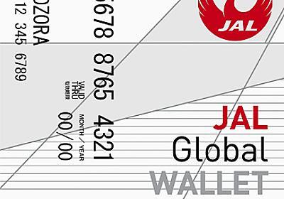 JAL、日本円残高を15の通貨に両替できるJMB会員向けプリペイドカード「JAL Global WALLET」 11月29日募集開始 - トラベル Watch