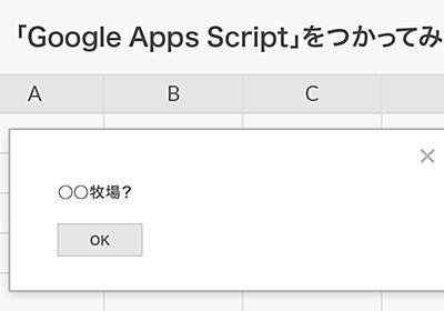 ちょっとしたデータまとめにも便利! Googleスプレッドシートで「GAS(Google Apps Script)」をつかってみよう | 東京上野のWeb制作会社LIG