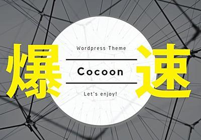 【爆速】WordPressテーマをSimplicity⇒Cocoonに移行したのでレビュー! | ふるのーとさんのブログ