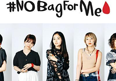 生理用品を隠す袋、いりません。ユニ・チャームがハヤカワ五味さんらと「#NoBagForMe」のプロジェクト発足 | ハフポスト