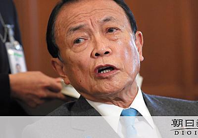 森友問題の再調査、麻生氏が否定 35万筆の署名受けて:朝日新聞デジタル