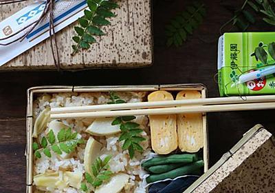 お手軽な「たけのこの茹で方」と「たけのこご飯」のレシピ - 今日、なに食べよう?〜有機野菜の畑から~