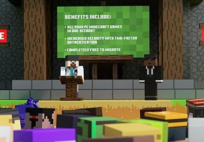 "Mojang、Java版「Minecraft」のアカウントを""Microsoft アカウント""へ移行 - 窓の杜"