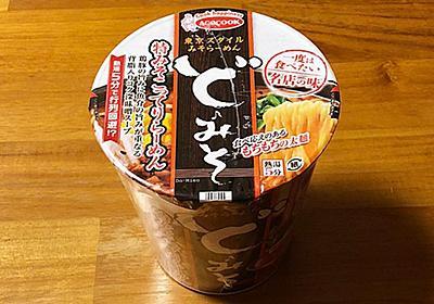 「ど・みそ」カップ麺!一度は食べたい名店の味 ど・みそ 特みそこってりらーめん【背脂20%増量】 | きょうも食べてみました!