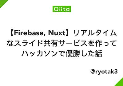 【Firebase, Nuxt】リアルタイムなスライド共有サービスを作ってハッカソンで優勝した話 - Qiita