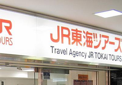 JR東海ツアーズ、旅行チラシに「訪日外国人が少なく風情」 「差別」と批判され、謝罪:朝日新聞GLOBE+
