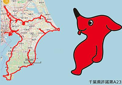 千葉の県境を一周して実物大のチーバくんをえがく :: デイリーポータルZ