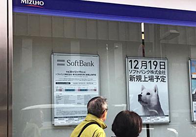 ソフトバンク上場、市場に動揺 通信障害で  :日本経済新聞