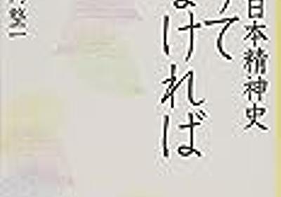 竹内整一『ありてなければ「無常」の日本精神史』を読む - 関内関外日記