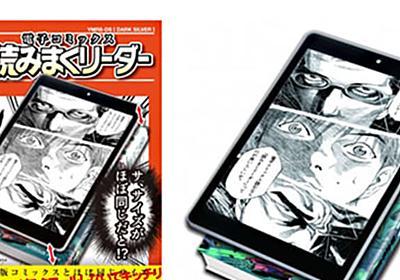 ドンキから1万円を切る電子書籍特化のタブレット、画面比4:3で単行本に近い読み心地! | BCN+R
