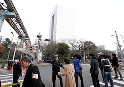 植え込みに不審な一斗缶 東芝本社そば、出てきたのは…:朝日新聞デジタル