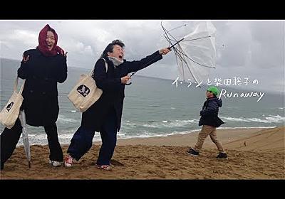 [MV] 이랑 イ・ラン 시바타사토코 柴田聡子 - Run Away