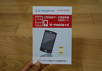 【人柱レポ】U-mobile「LTE使い放題プラン」はどうよ?気になる点を検証してみた 「ぷらら」と比較も | ひとぅブログ