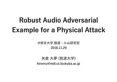 Robust Audio Adversarial Example for a Physical Attack