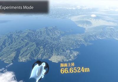 上空から日本を眺めてみよう「日本列島VR」期間限定リリース  | Mogura VR