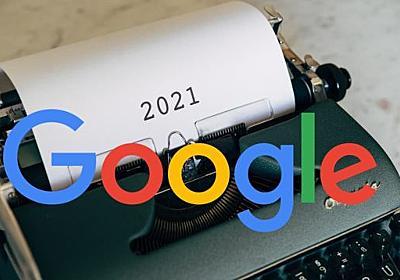 Google、モバイルファーストインデックスの強制移行を2021年3月末まで延期 | 海外SEO情報ブログ
