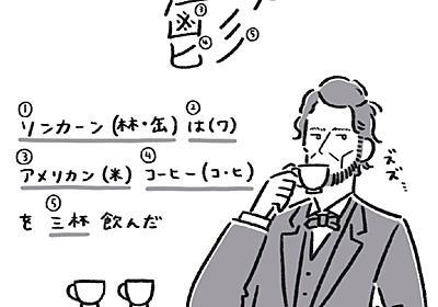 漢字の「鬱」は一瞬で覚えられる!? 試験から仕事まで、一生役立つ暗記テクニック | ダ・ヴィンチニュース